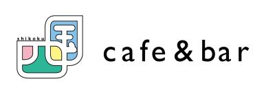 四国cafe&barロゴ
